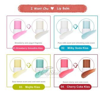 I Want Chu Lip Balm отзывы