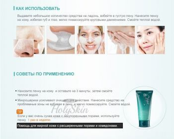 Pore Refine Deep Cleansing Foam Mizon