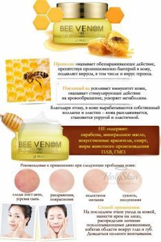 Bee Venom Calming Fresh Cream Mizon купить
