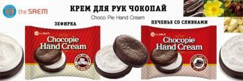 Chocopie Hand Cream The Saem отзывы