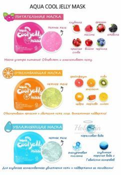 Aqua Cool Jelly Mask Mizon