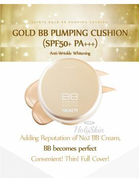 Gold BB Pumping Cushion description