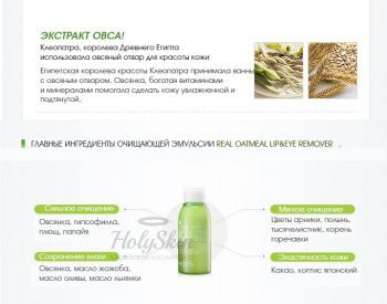 Real Oatmeal Essential Lip & Eye Remover description
