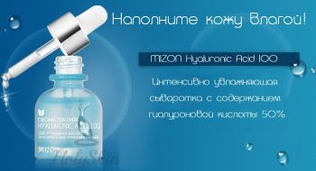 Hyaluronic Acid 100 Mizon отзывы