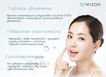 Hyaluronic Acid 100 Mizon купить
