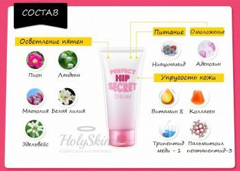 Perfect Hip Secret Cream Mizon купить