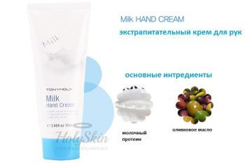 Milk Hand Cream description
