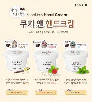 Cookie And Hand Cream It's Skin купить