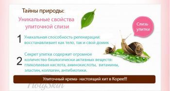 All In One Snail Repair Cream (tube) отзывы
