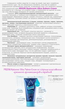 Hyaruronic Ultra Suboon Cream отзывы