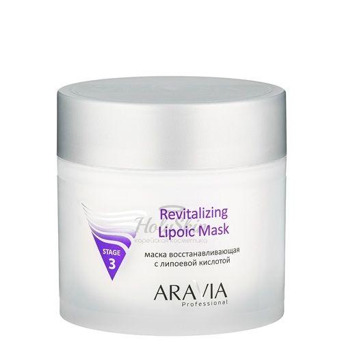 Купить Восстанавливающая маска для лица Aravia Professional, Aravia Professional Revitalizing Lipoic Mask, Россия