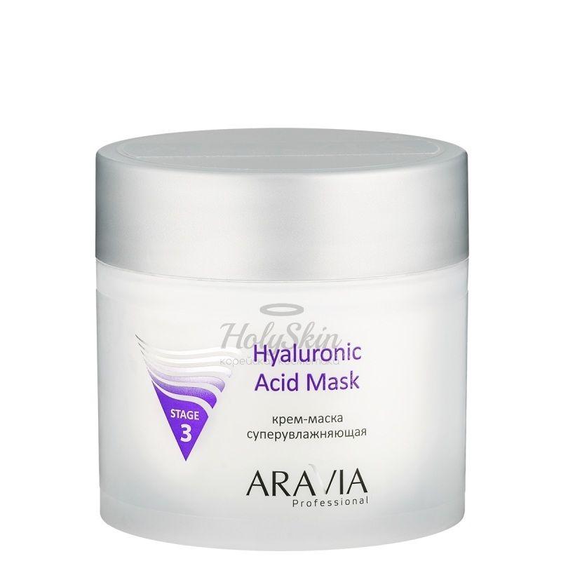 Купить Суперувлажняющая крем-маска для сухой и зрелой кожи Aravia Professional, Aravia Professional Hyaluronic Acid Mask, Россия