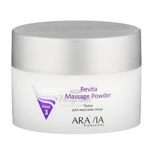 Купить Натуральный минеральный тальк Aravia Professional, Aravia Professional Revita Massage Powder, Россия