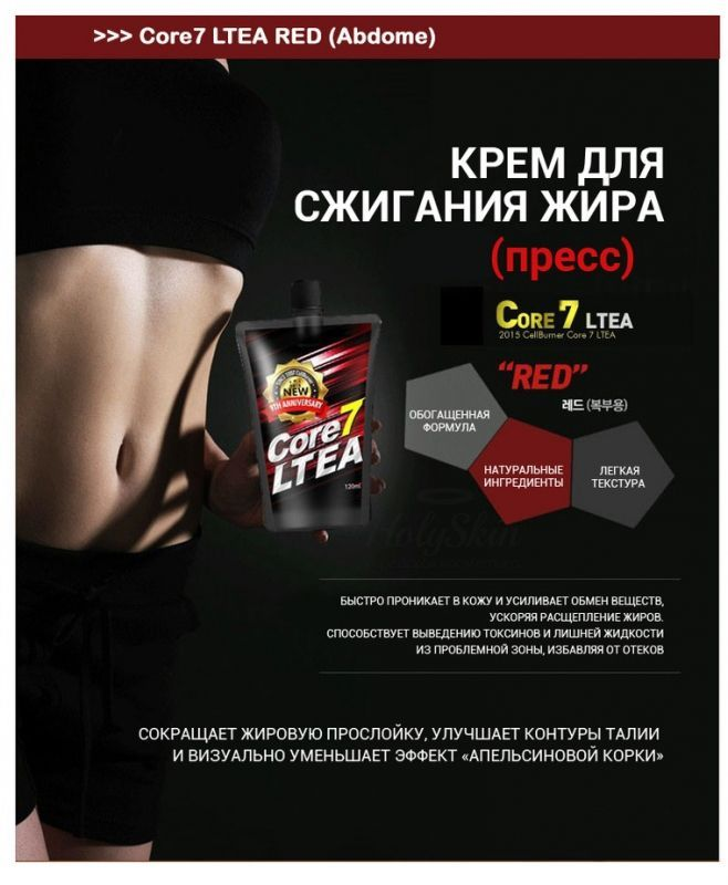 Core7 LTEA Slimming Gel купить