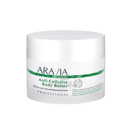 Купить Антицеллюлитное масло для тела Aravia Professional, Anti-Cellulite Body Butter, Россия