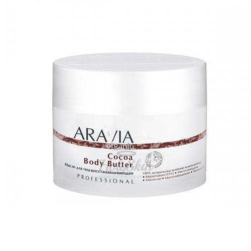 Купить Восстанавливающее масло для тела Aravia Professional, Cocoa Body Butter, Россия