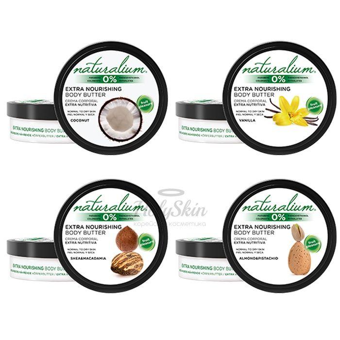 Купить Экстра питательное масло для тела Naturalium, Extra Nourishing Body Butter, Испания