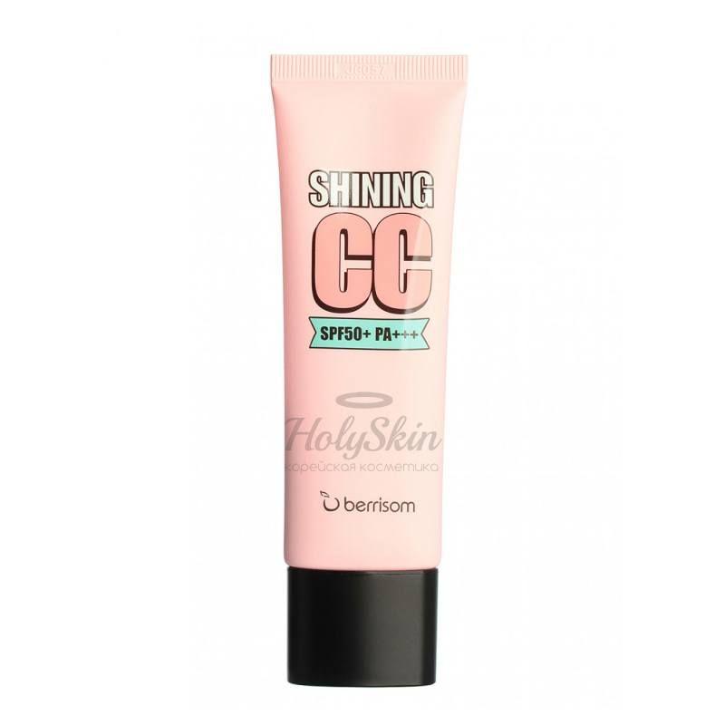 Купить CC крем для сияния кожи Berrisom, Shining CC Cream, Южная Корея