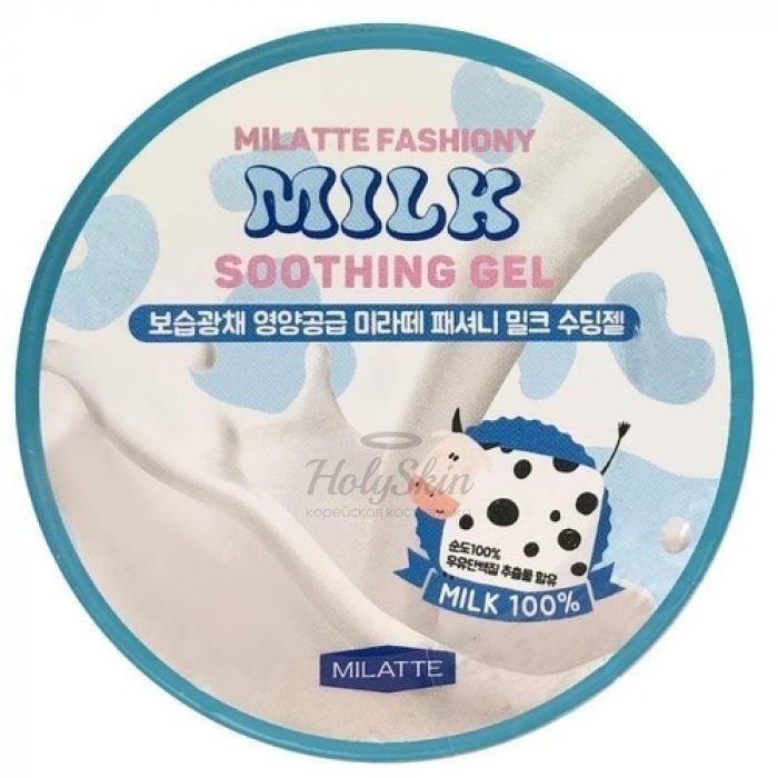 Купить Многофункциональный гель с экстрактом молока Milatte, Fashiony Milk Soothing Gel, Южная Корея