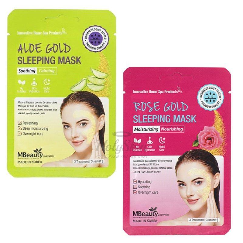 Ночная маска для лица MBeauty Gold Sleeping Mask фото