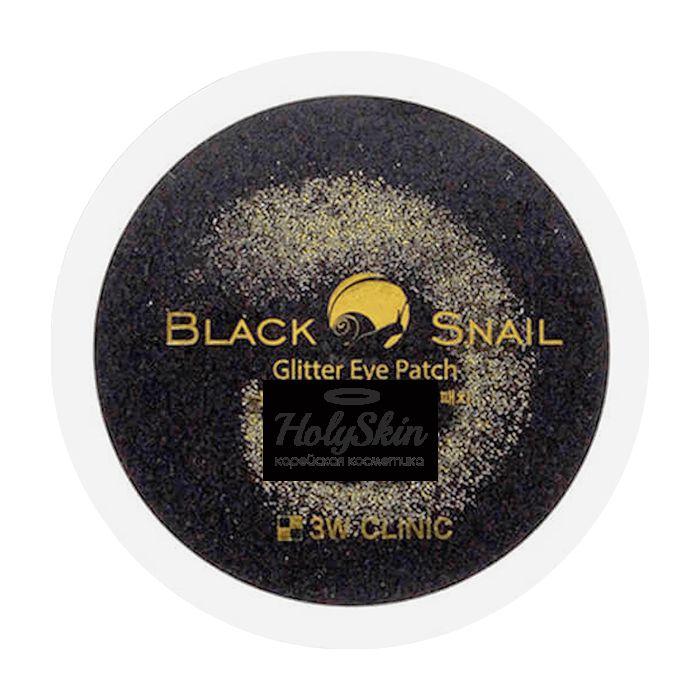 Купить Гидрогелевые патчи для глаз с муцином черной улитки 3W Clinic, Black Snail Glitter Eye Patch, Южная Корея