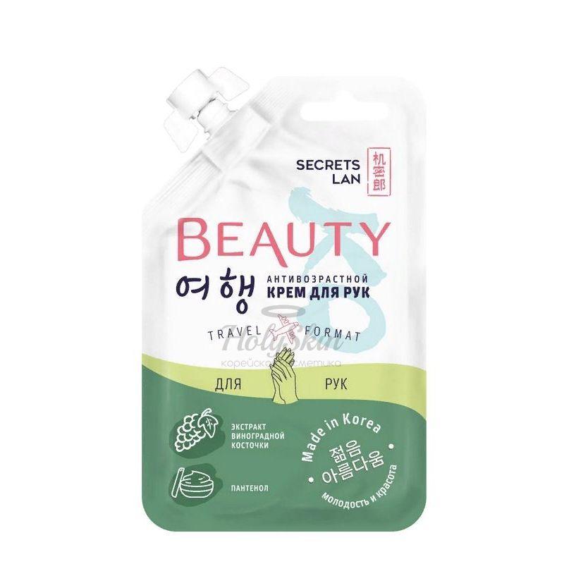 Купить Антивозрастной крем для рук в тревел-формате Secrets Lan, Beauty Ko Крем для рук антивозрастной, Южная Корея
