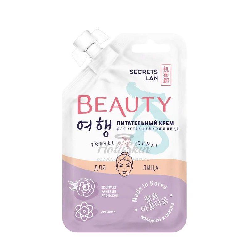 Купить Питательный крем для уставшей кожи лица Secrets Lan, Beauty Ko Крем для уставшей кожи лица питательный, Китай