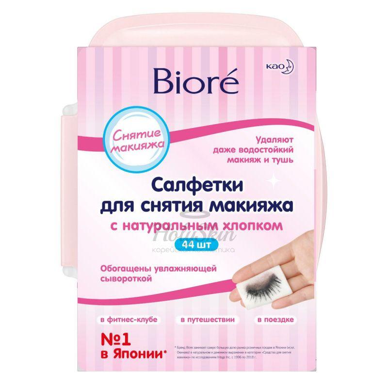 Салфетки для снятия макияжа Biore — Biore Салфетки для снятия макияжа