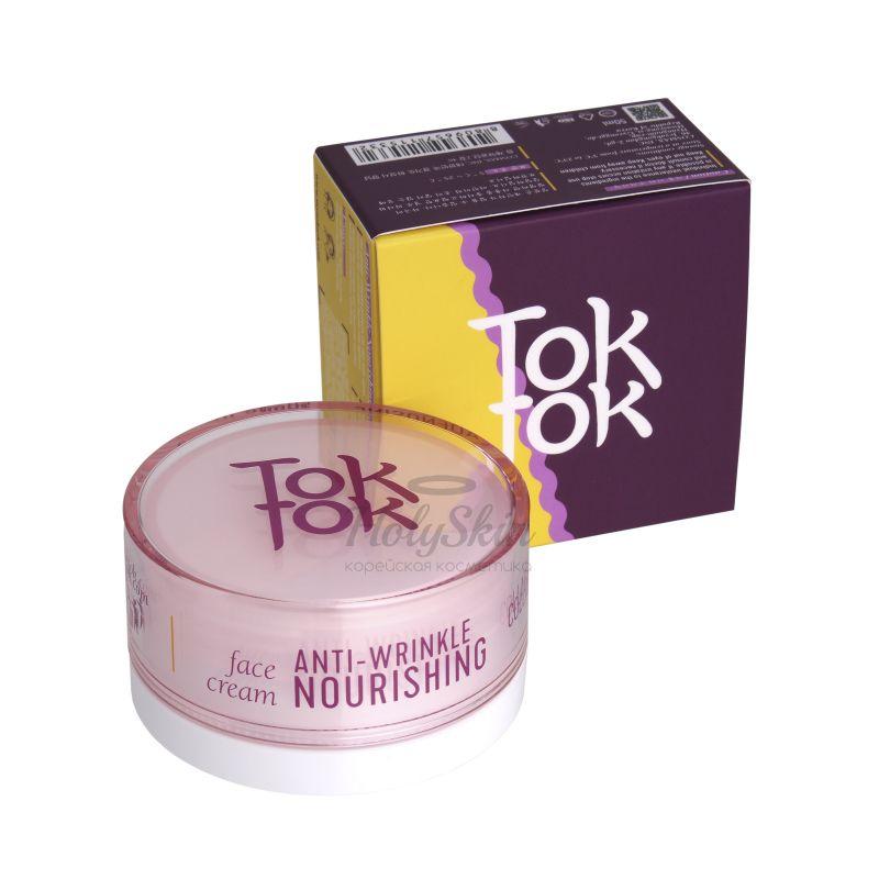 Купить Питательный крем для лица против морщин TokTok, Anti-Wrinkle Nourishing Face Cream, Южная Корея