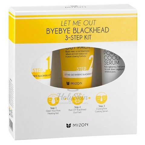 Let Me Out Bye Bye Blackhead 3-Step Kit купить