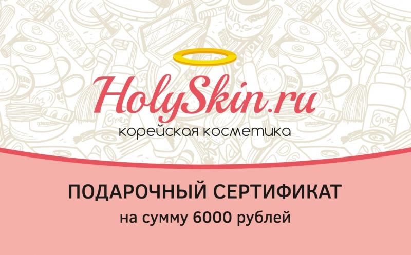Подарочный сертификат HolySkin Сертификат на покупку 6000 руб.