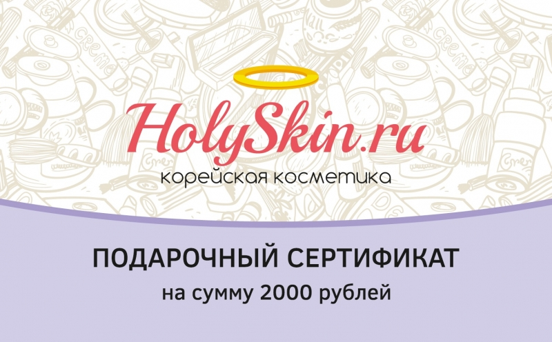 Подарочный сертификат HolySkin Сертификат на покупки 2000 руб.