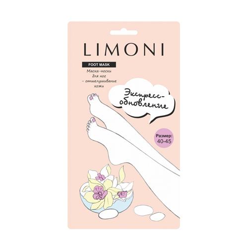 Купить со скидкой Отшелушивающая маска-носочки для ног Limoni