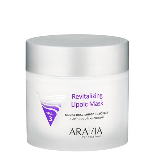 Маска для лица восстанавливающая с липоевой кислотой Aravia Professional Aravia Professional Revitalizing Lipoic Mask альгинатная маска с аргирелином aravia professional aravia professional amyno lifting