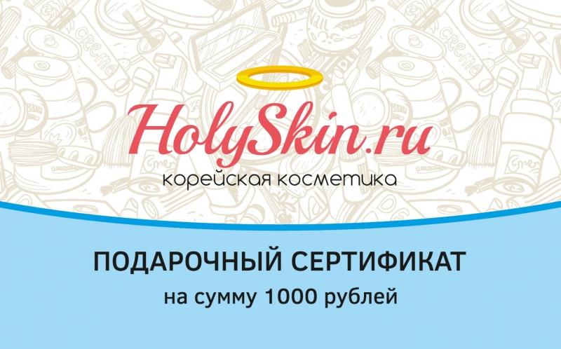 Подарочный сертификат HolySkin Сертификат на покупки 1000 руб. подарочный сертификат в аэротрубу