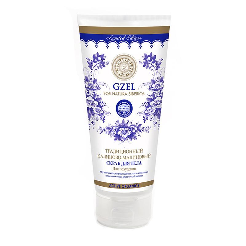 Скраб для глубокого очищения кожи тела Natura Siberica GZEL скраб калиново-малиновой для тела