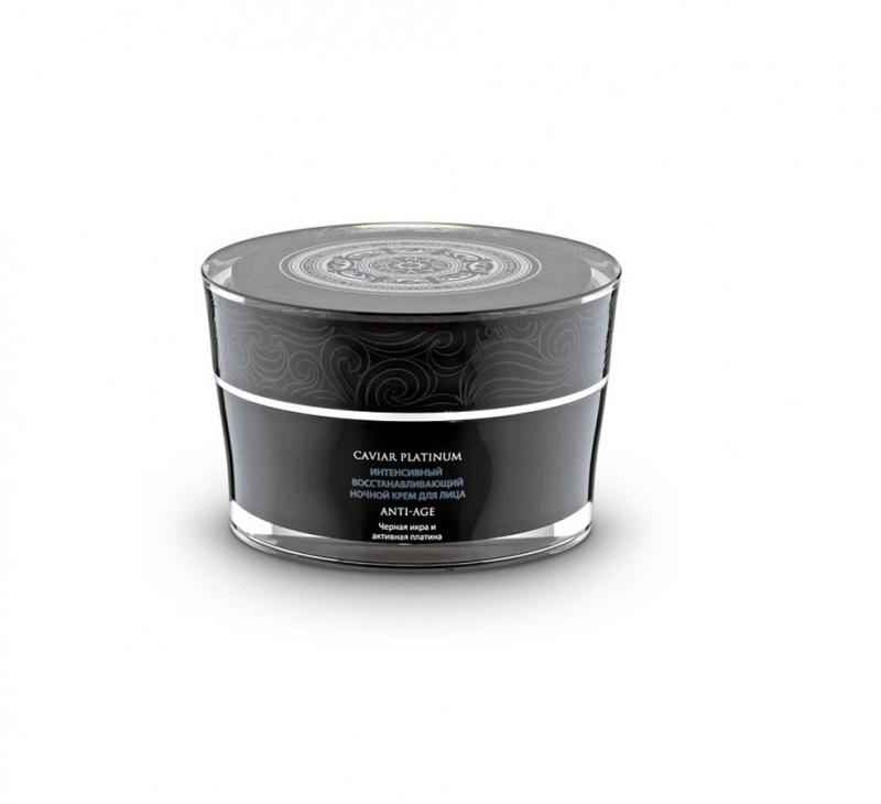 Антивозрастной ночной крем для лица Natura Siberica Caviar Platinum Крем ночной интенсивное восстановление для лица anti-age