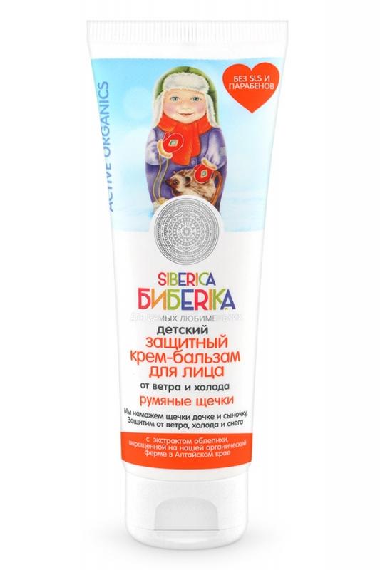 Защитный крем-бальзам для лица от ветра и холода Natura Siberica Бибеrika Крем-бальзам защитный для лица от ветра и холода