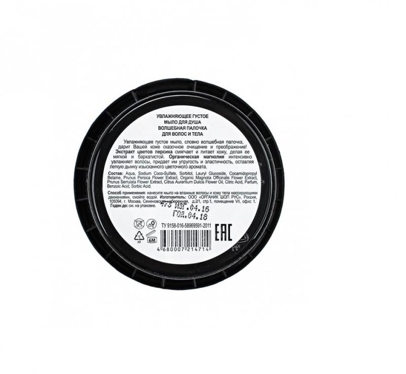 Мыло для упругой и эластичной кожи Organic Shop OS Мыло для душа увлажняющее густое Для волос и тела Волшебная палочка