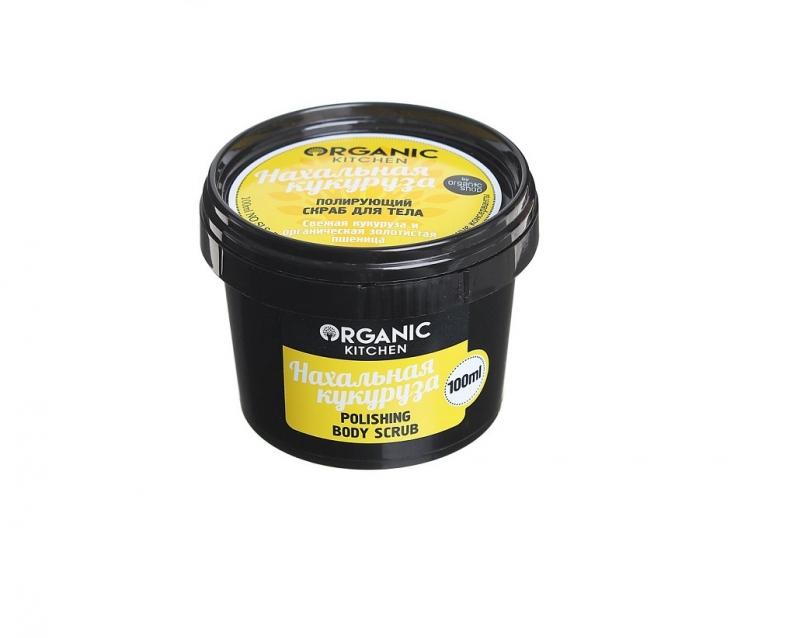 Полирующий скраб для мягкой и красивой кожи тела Organic Shop