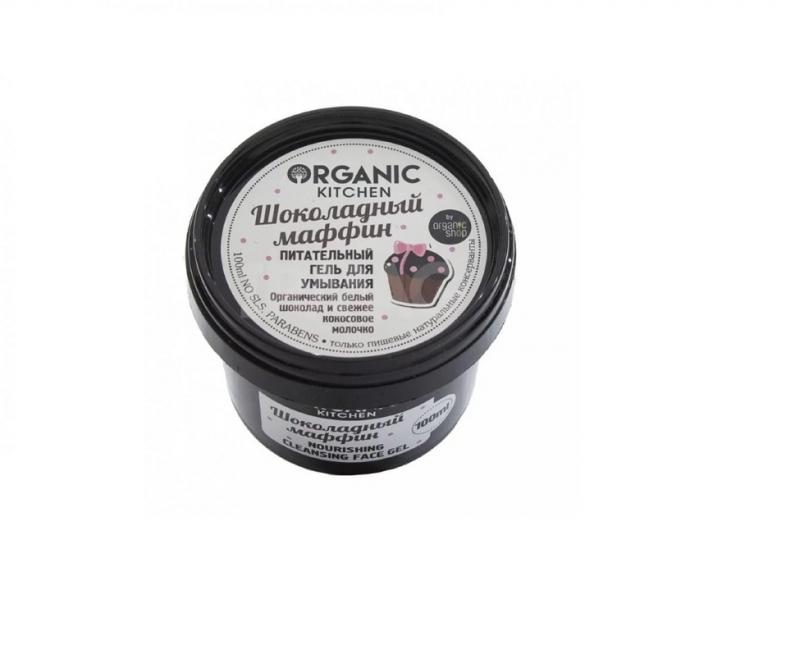Шоколадный гель для умывания Organic Shop