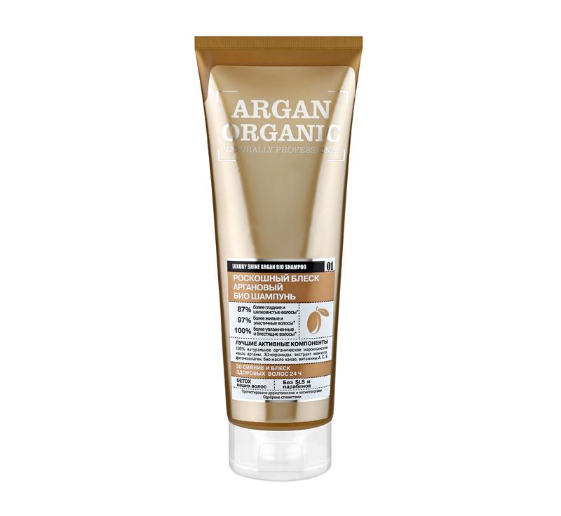 Аргановый бальзам для волос Organic Shop OS био бальзам для волос organic аргановый
