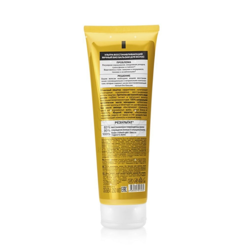 Яичный бальзам для волос Organic Shop