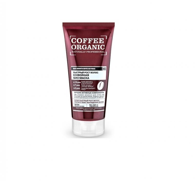 Кофейная маска для волос Organic Shop OS био маска для волос organic кофейная