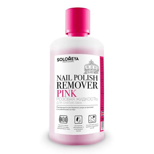 Жидкость для снятия лака Розовая Solomeya Жидкость для снятия лака Розовая