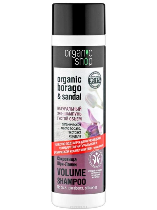 Шампунь для объема волос Organic Shop OS шампунь сокровища шри-ланки