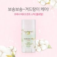 Fresh Deodorant Stick Nature Republic