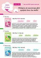 Care Daily Dewy Mask Pack description