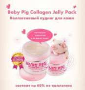 Baby Pig Collagen Jelly Pack купить
