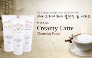 Creamy Latte Cleansing Foam купить